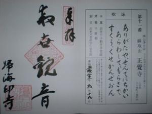 20100919t2124syougakujigosyuin